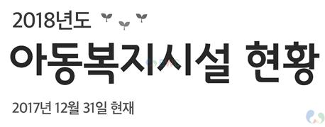 2018 아동복지시설 현황(일람표+통계)_주소록