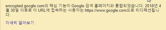 Encrypted.google.com이 종료됩니다.