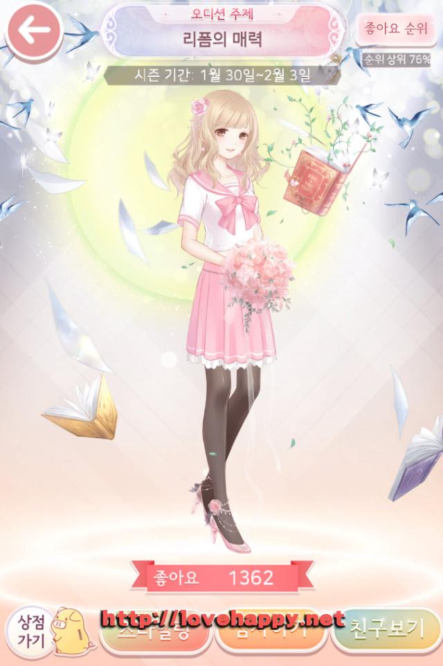 아이러브 니키 - 분홍색의 산뜻한 학생 컨셉. 리폼의 매력 001