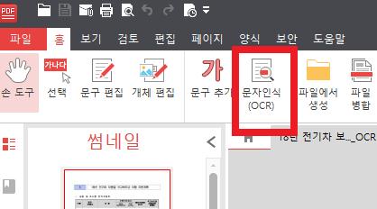 pdf 파일 편집 하기