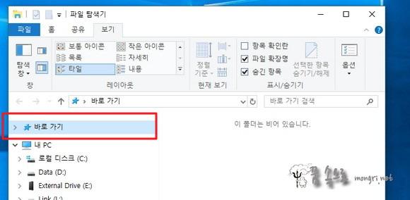 윈도우10 파일 탐색기 바로 가기
