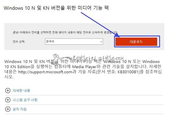 Windows 10 N 및 KN 버전을 위한 미디어 기능 팩 다운로드 페이지