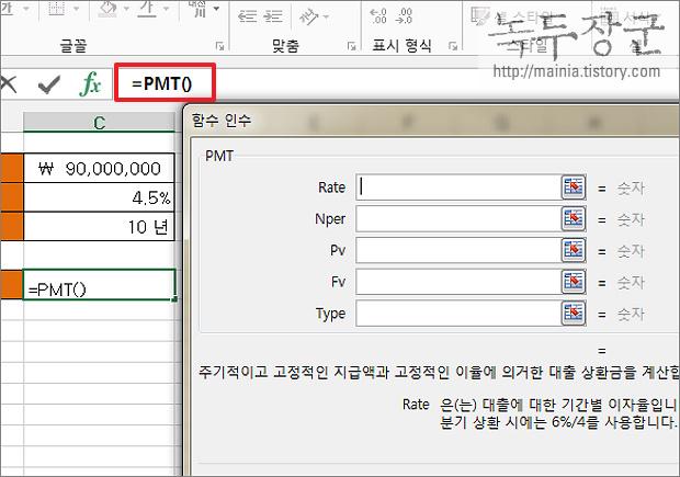 엑셀 Excel 대출 상환금을 계산하기 위해 PMT 함수를 이용하는 방법