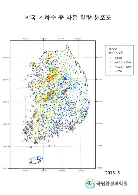 대한민국 지하수 중 라돈 함유량 정보