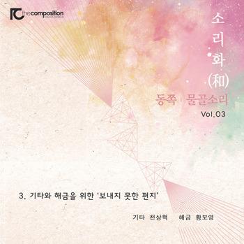 황보영, 천상혁 [2017, 보내지 못한 편지]