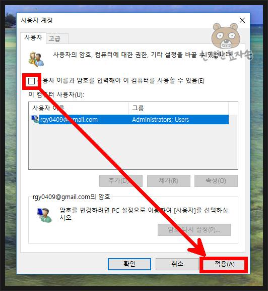 윈도우10 암호 입력 없이 자동 로그인 하는 방법