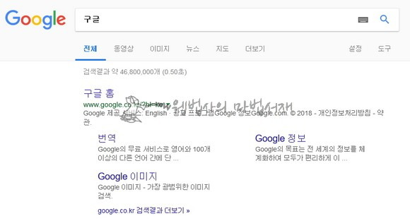 구글 검색 결과