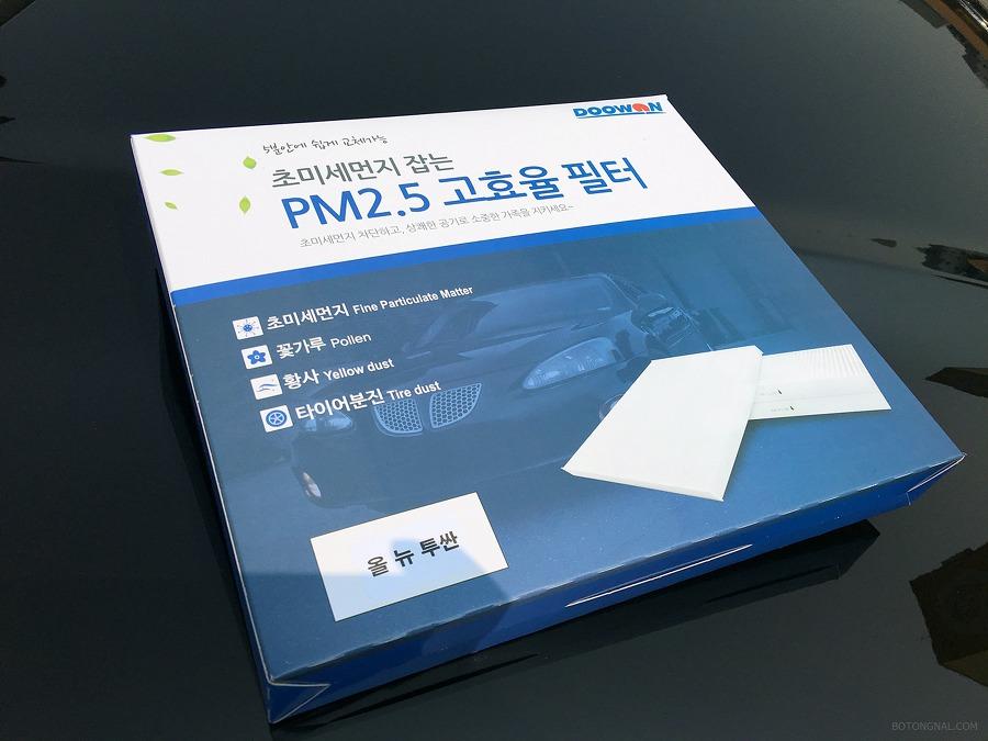 두원 PM2.5 고효율 필터