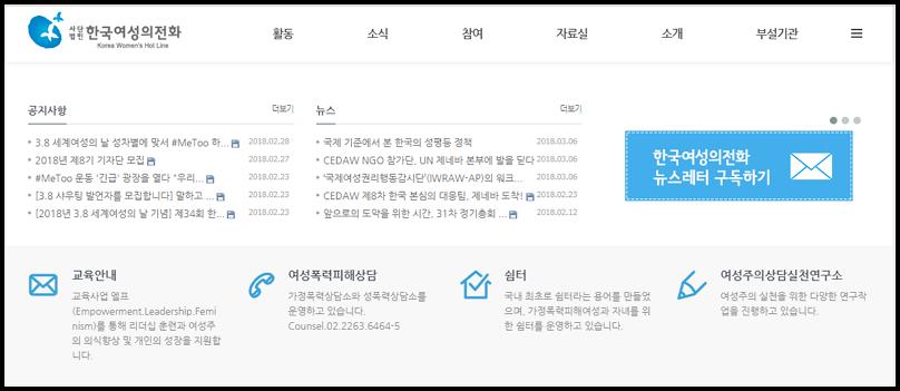 한국여성의전화 홈페이지