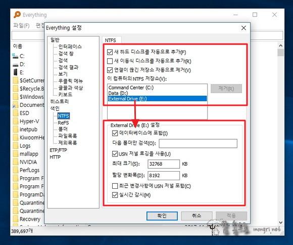 Everything NTFS 이동식 하드디스크 색인 옵션