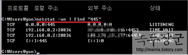 윈도우 netstat 기본 사용법