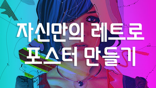 자신만의 레트로 포스터 만들기 Create a Colorful Retro Poster in Photoshop and Illustrator