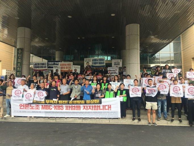 [연대]언론노조 MBC, KBS 파업을 지지합니다.