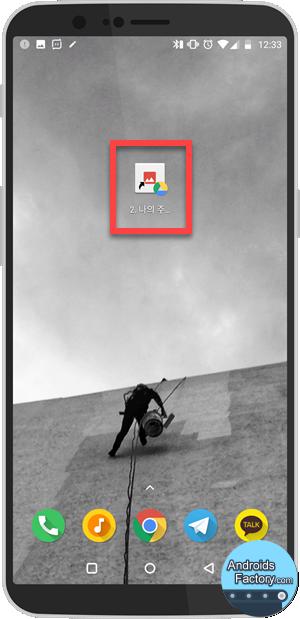 구글 드라이브 바로가기 아이콘 만들기