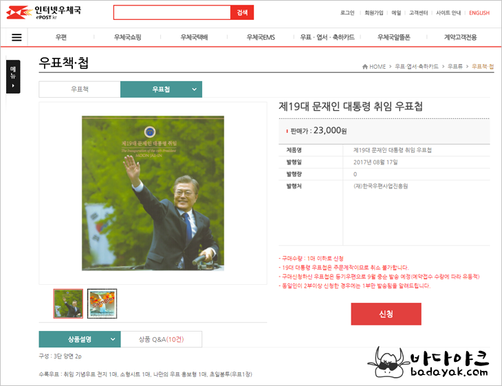 제19대 문재인 대통령 취임 기념 우표첩 구매 예약 신청