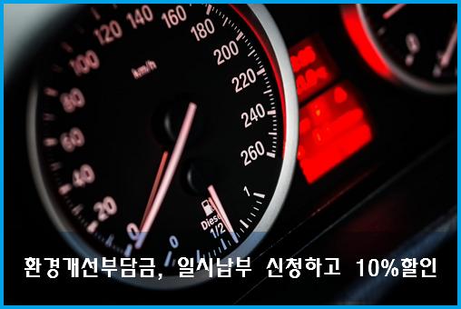 자동차 환경개선부담금 10% 할인