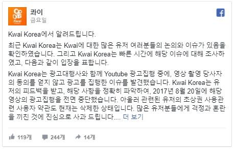 콰이 페이스북 공식 사과문 내용