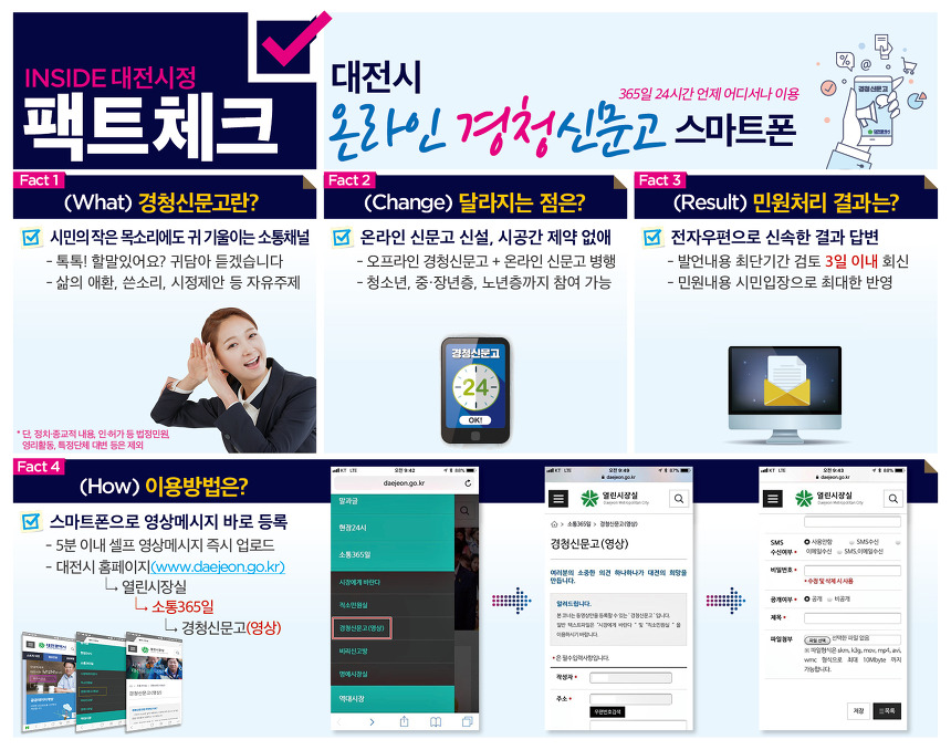 대전시 온라인 경청신문고