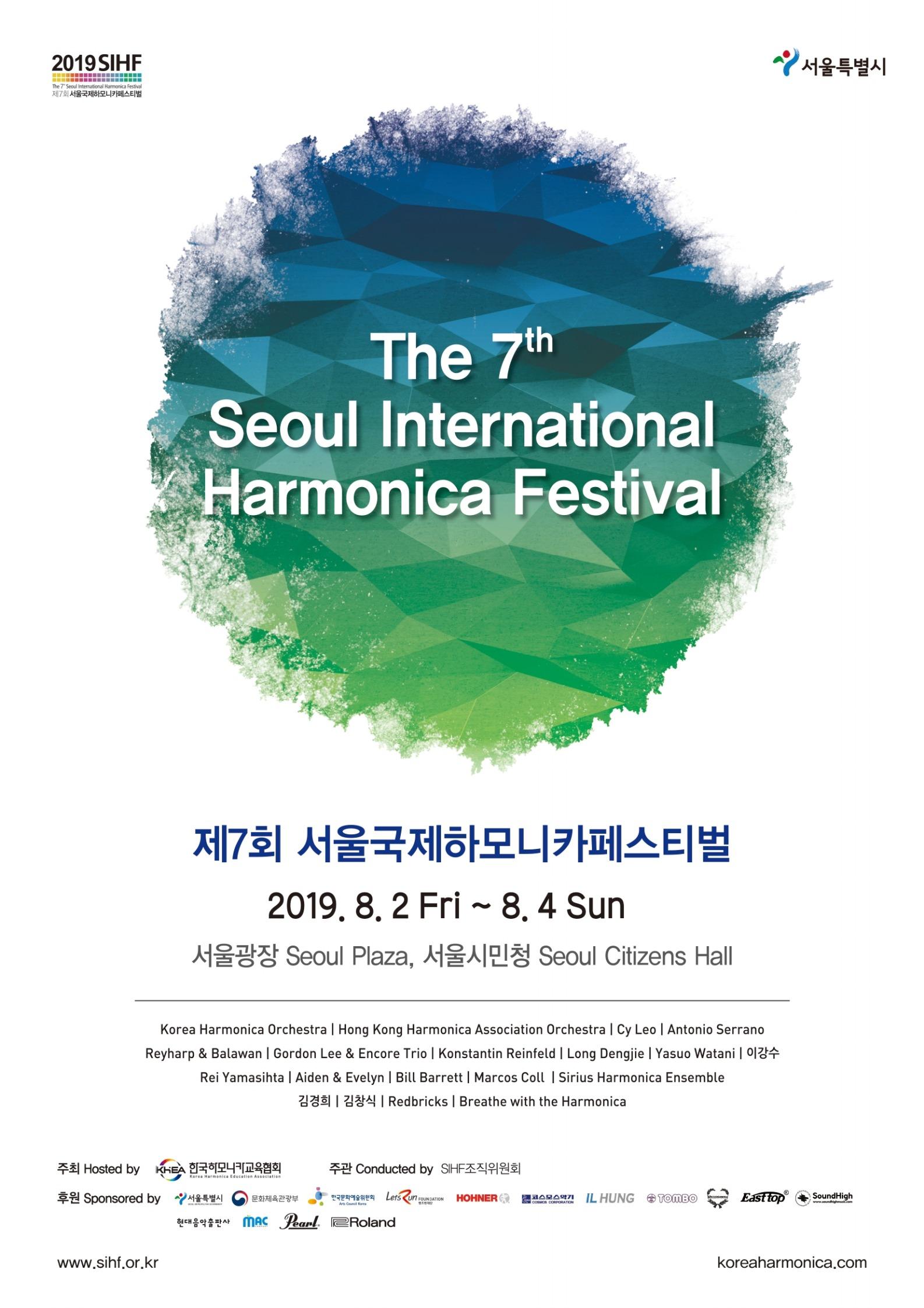 제7회 서울국제하모니카페스티벌 개최