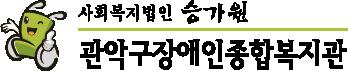관악구장애인종합복지관_logo