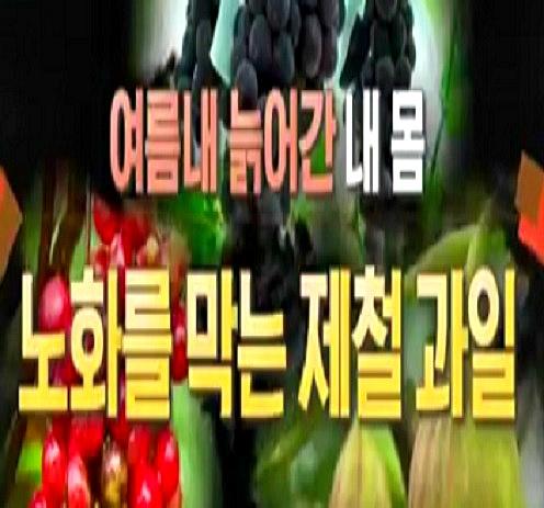 천기누설 노화막는 과일