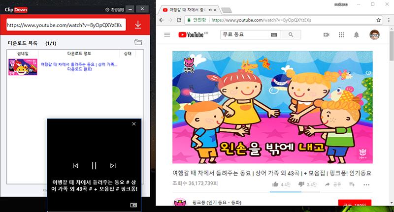 유튜브 MP3 음원 추출 사이트, 클립다운 후기