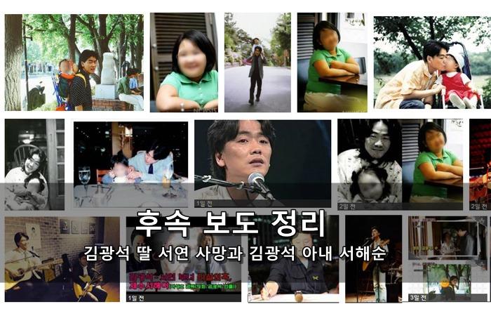 김광석 딸 서연 사망과 김광석 아내 서해순 후속 보도 정리