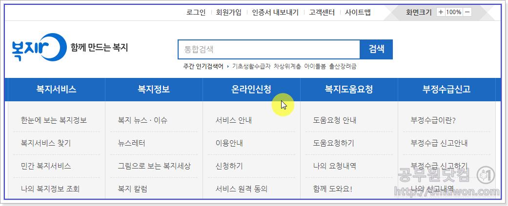 복지몰 온라인신청