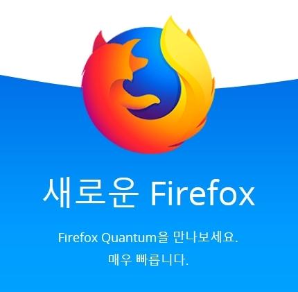 엄청 빠르다는 모질라 파이어폭스 퀀텀 57, 플래시나 멀티탭으로 멈출 때(freezing) 해결책