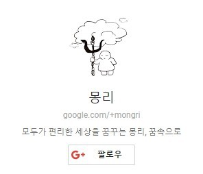 구글플러스 몽리 페이지 위젯