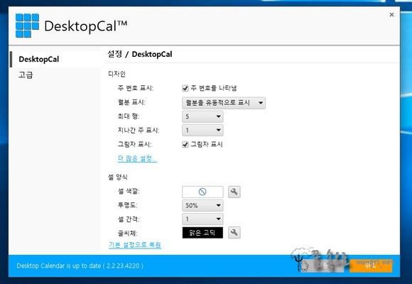 desktopcal 설정