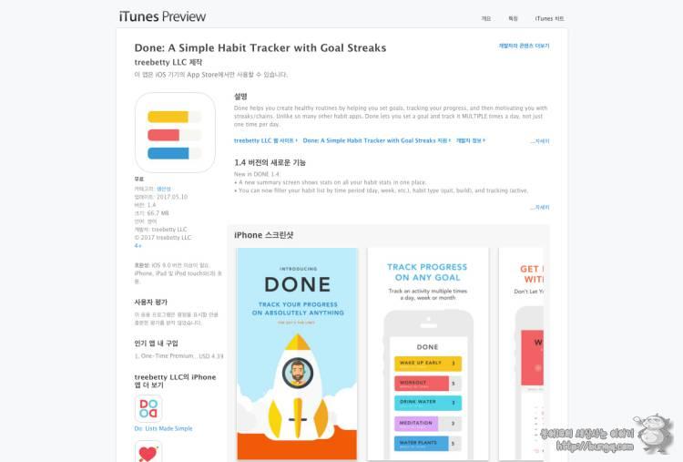 할일, 습관, 관리, 앱, 목표, done, 아이폰