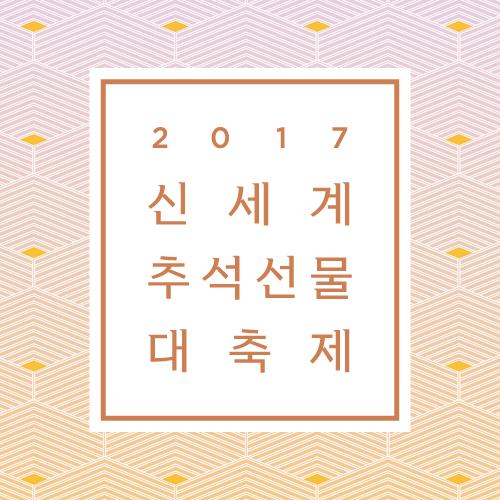 [NEWS] 2017 신세계<br> 추석 선물 대축제