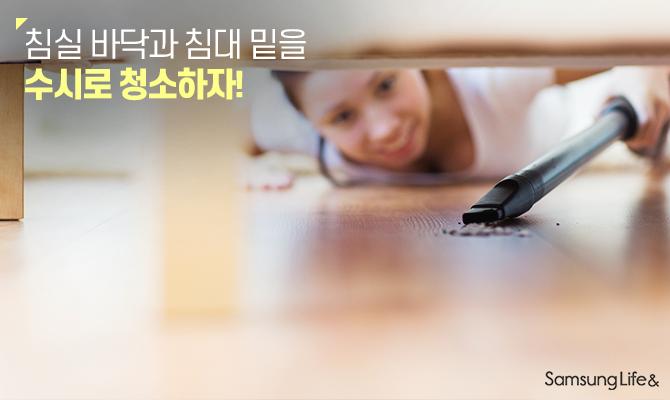 침실 바닥과 침대 밑을 수시로 청소하자