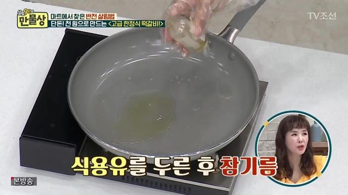 냉동식품 떡갈비