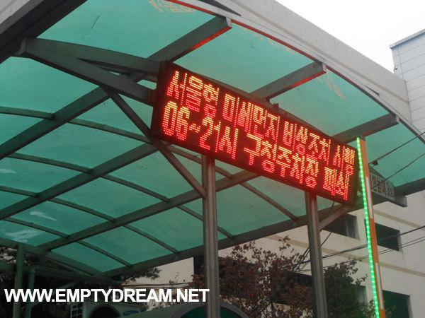 서울 미세먼지 비상조치, 출퇴근 대중교통 무료 체험