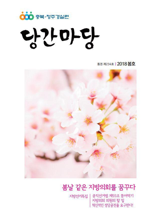 당간마당 2018 봄호|통권 제234호