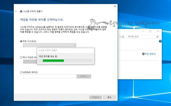 윈도우10 시스템 이미지 만들기 백업 장치를 찾는 중