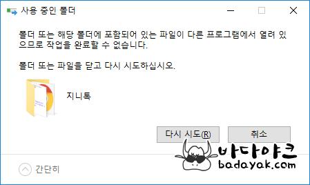 윈도우10에서 삭제 안 되는 폴더 파일 삭제하는 방법
