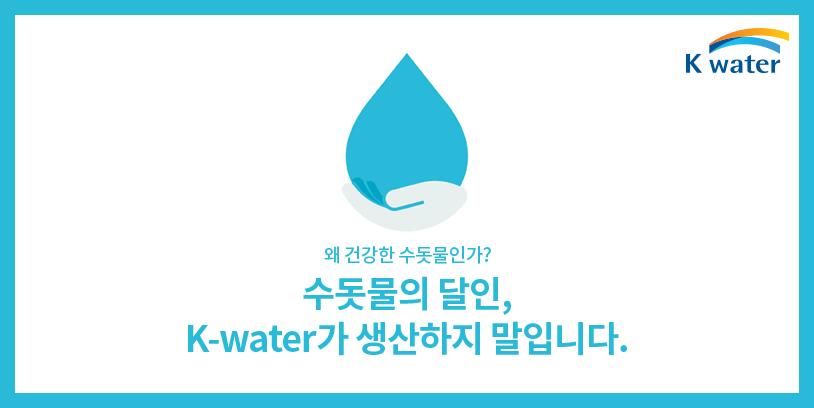 수돗물의 달인, K-water가 생산하지 말입니다!