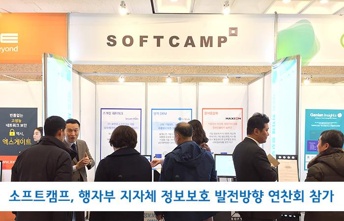 소프트캠프, 행자부 지자체 정보보호 발전방향 연찬회 참가