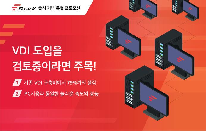 ★VDI 예산, 21%만 쓰세요! Flash-V 출시 기념 특별 프로모션★